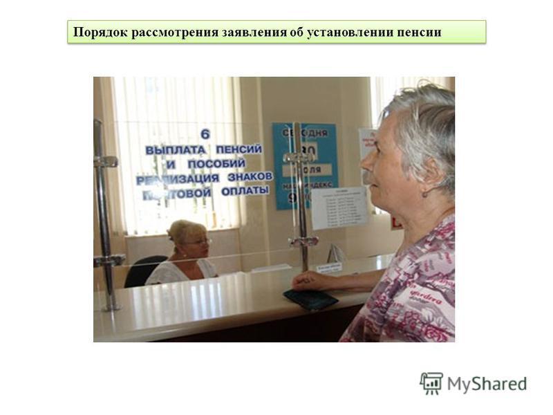 Порядок рассмотрения заявления об установлении пенсии