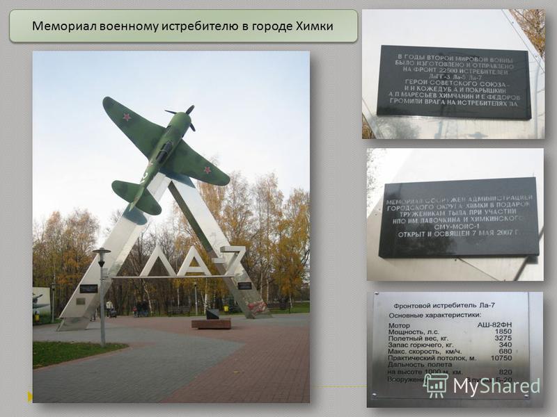 Мемориал военному истребителю в городе Химки