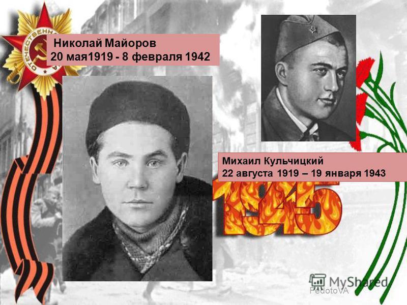 Николай Майоров 20 мая 1919 - 8 февраля 1942 Михаил Кульчицкий 22 августа 1919 – 19 января 1943