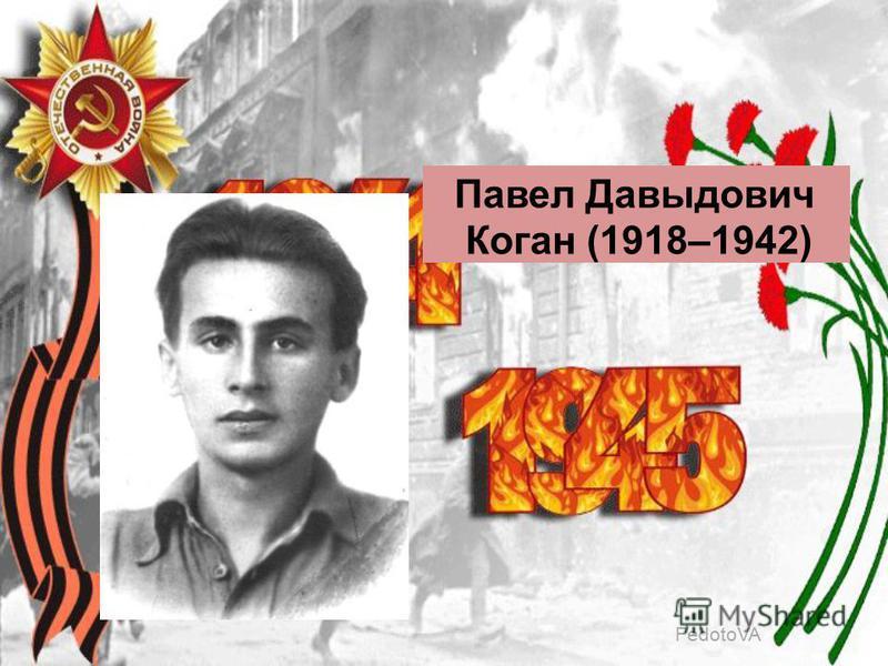 FedotoVA Павел Давыдович Коган (1918–1942)