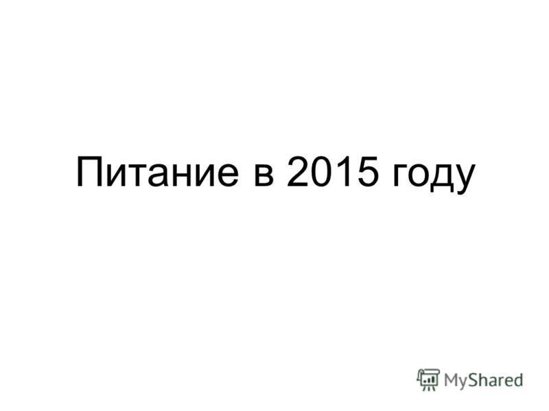 Питание в 2015 году