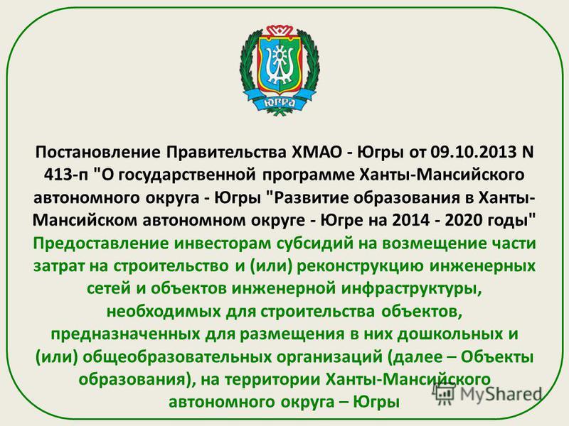 Постановление Правительства ХМАО - Югры от 09.10.2013 N 413-п