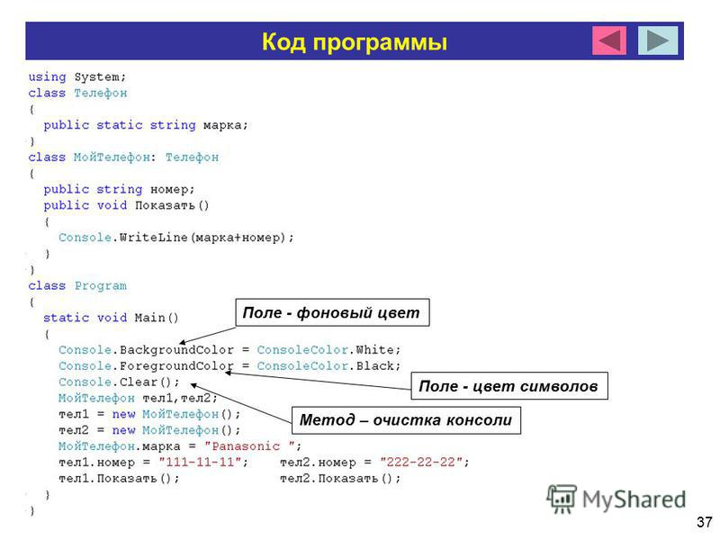 37 Код программы Поле - фоновый цвет Поле - цвет символов Метод – очистка консоли