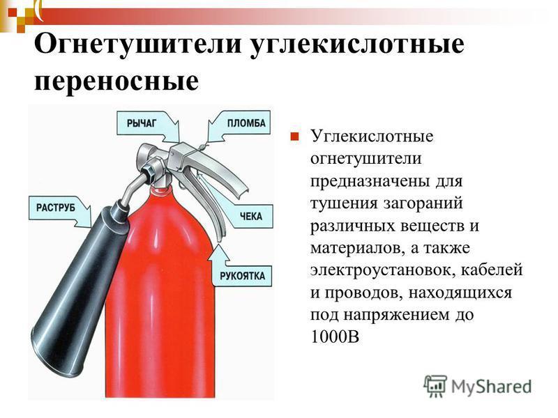 ( Огнетушители углекислотные переносные ОУ- Огнетушители углекислотные 2, ОУ-3, ОУ-5, ОУ- 8) Углекислотные огнетушители предназначены для тушения загораний различных веществ и материалов, а также электроустановок, кабелей и проводов, находящихся под
