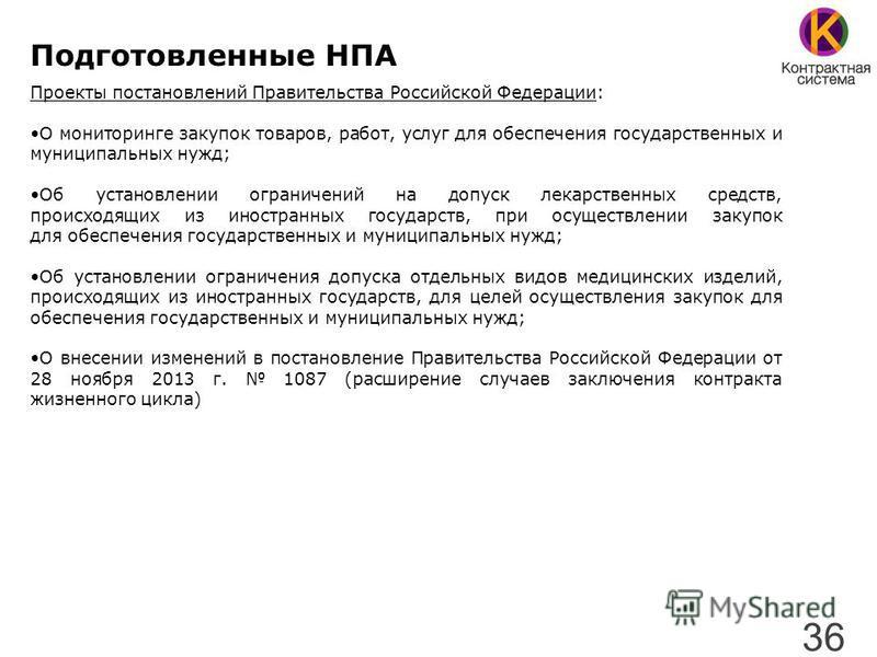 Подготовленные НПА Проекты постановлений Правительства Российской Федерации: О мониторинге закупок товаров, работ, услуг для обеспечения государственных и муниципальных нужд; Об установлении ограничений на допуск лекарственных средств, происходящих и