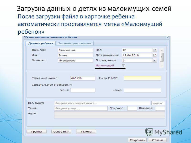 После загрузки файла в карточке ребенка автоматически проставляется метка «Малоимущий ребенок» Загрузка данных о детях из малоимущих семей