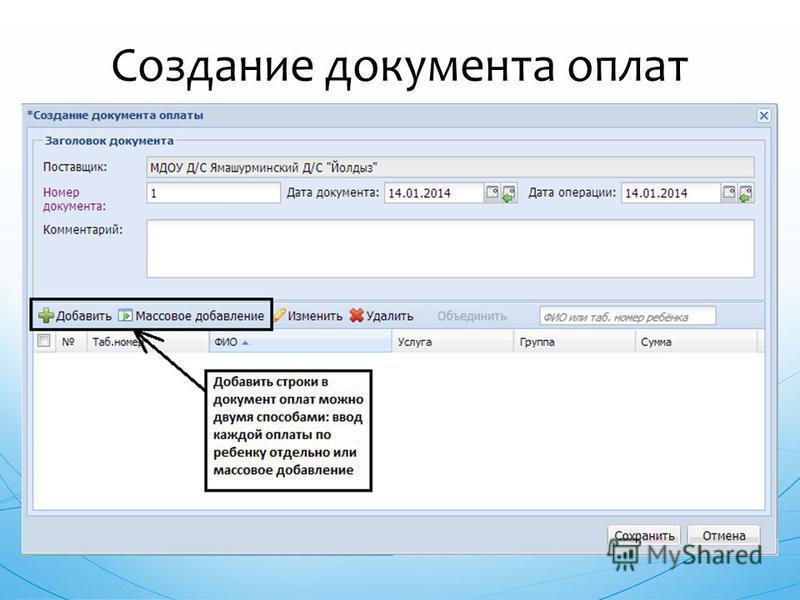Создание документа оплат
