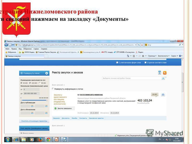 Администрация Нижнеломовского района В левой нижней части сведений нажимаем на закладку «Документы»