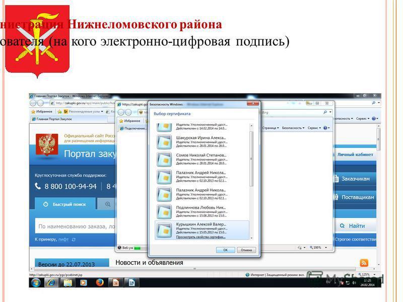 Администрация Нижнеломовского района Выбираем пользователя (на кого электронно-цифровая подпись)