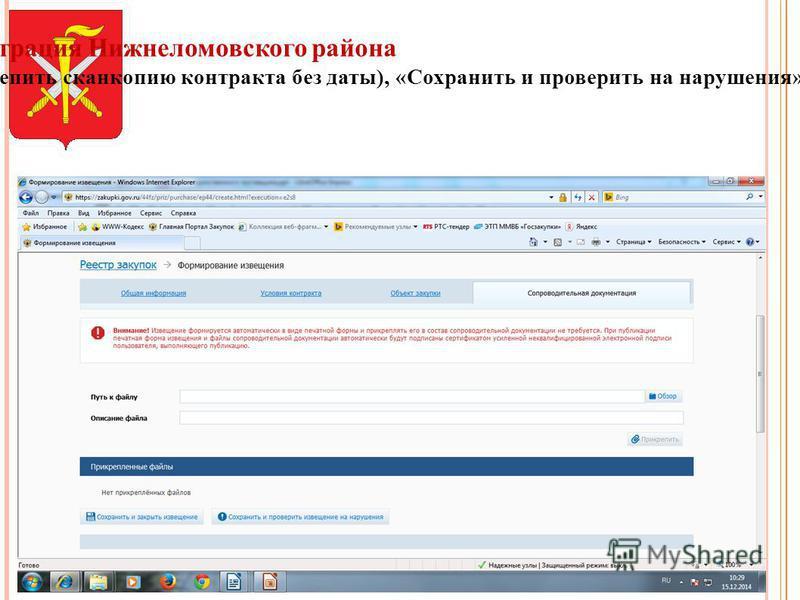 Администрация Нижнеломовского района Переходим на закладку «Сопроводительная документация», (здесь можно прикрепить скан копию контракта без даты), «Сохранить и проверить на нарушения»- «Опубликовать извещение»