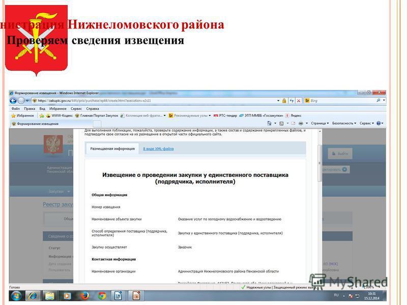 Администрация Нижнеломовского района Проверяем сведения извещения