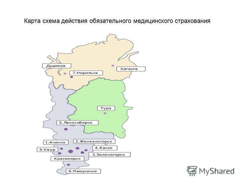 Карта схема действия обязательного медицинского страхования