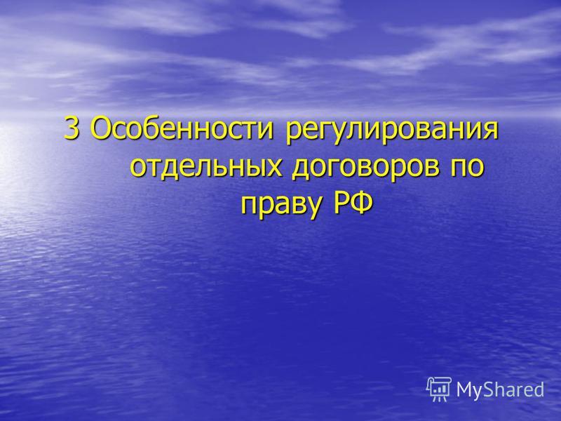 3 Особенности регулирования отдельных договоров по праву РФ
