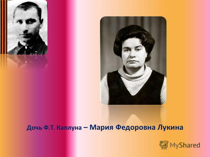 Дочь Ф.Т. Каплуна – Мария Федоровна Лукина
