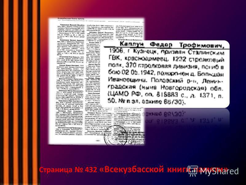 Страница 432 «Всекузбасской книги памяти»