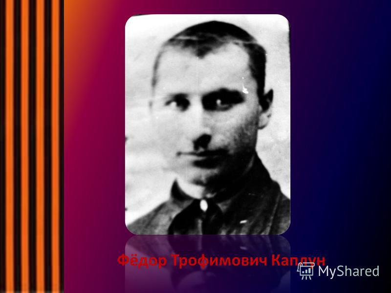Фёдор Трофимович Каплун