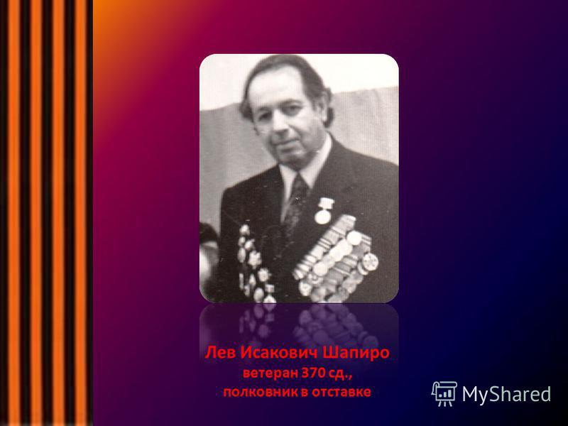 Лев Исакович Шапиро ветеран 370 сд., полковник в отставке