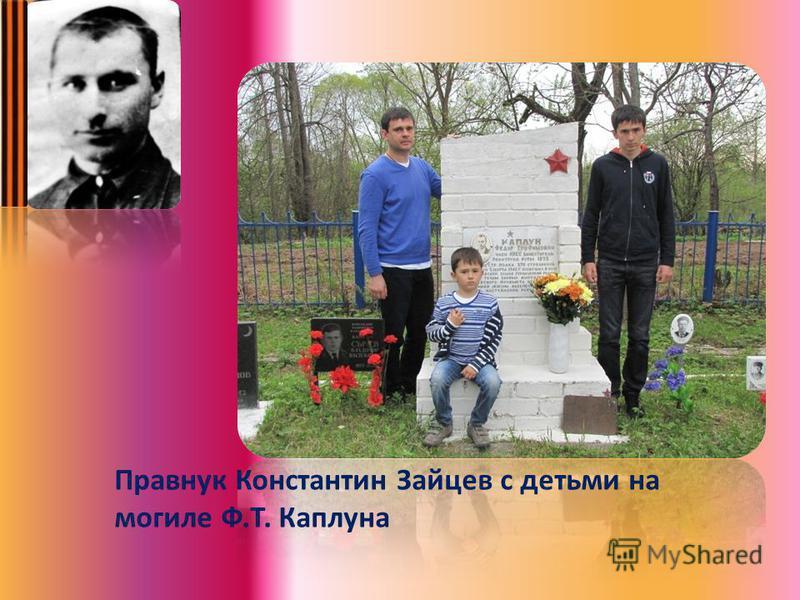 Правнук Константин Зайцев с детьми на могиле Ф.Т. Каплуна