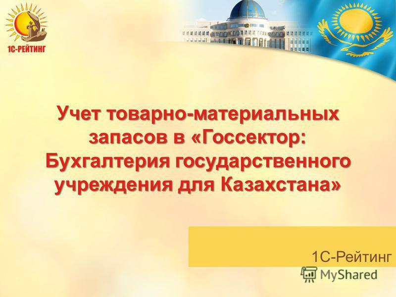 1С-Рейтинг Учет товарно-материальных запасов в «Госсектор: Бухгалтерия государственного учреждения для Казахстана»