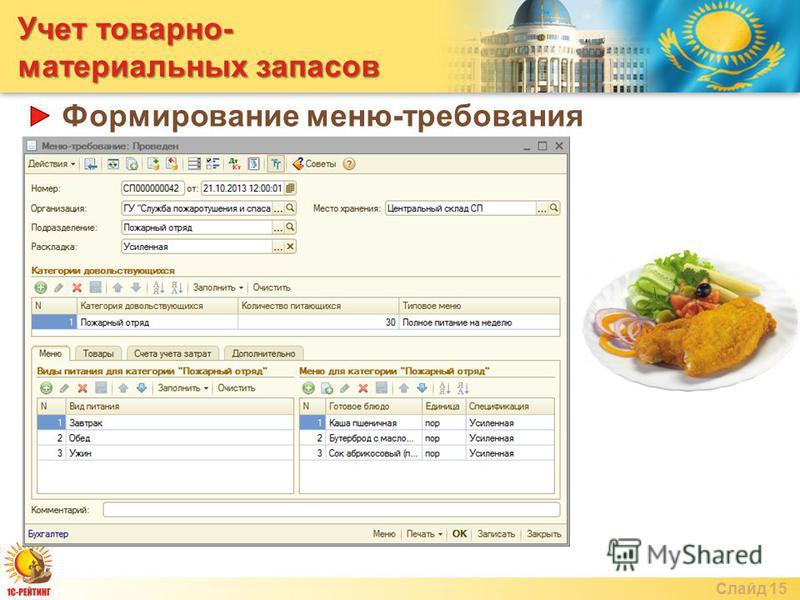 Учет товарно- материальных запасов Формирование меню-требования Слайд 15