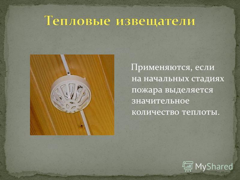 Применяются, если на начальных стадиях пожара выделяется значительное количество теплоты.