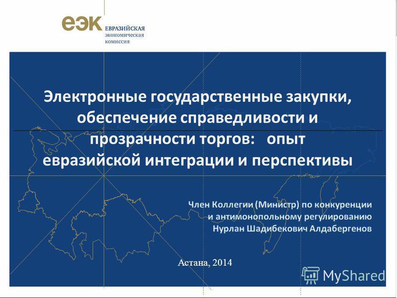Астана, 2014 Электронные государственные закупки, обеспечение справедливости и прозрачности торгов: опыт евразийской интеграции и перспективы