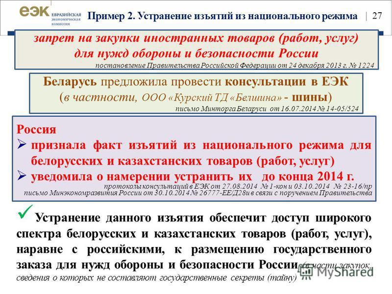 Пример 2. Устранение изъятий из национального режима Устранение данного изъятия обеспечит доступ широкого спектра белорусских и казахстанских товаров (работ, услуг), наравне с российскими, к размещению государственного заказа для нужд обороны и безоп