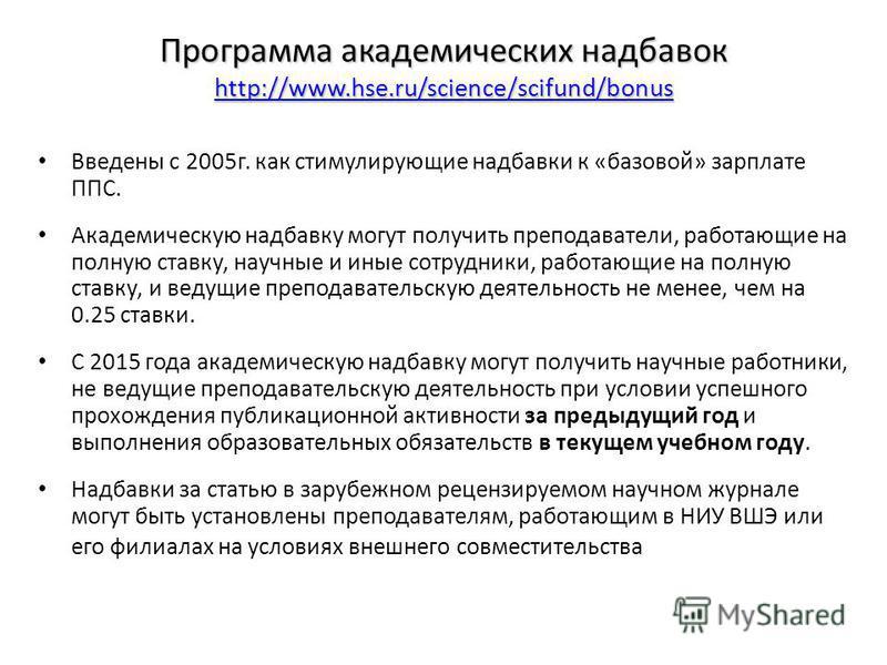 Программа академических надбавок http://www.hse.ru/science/scifund/bonus http://www.hse.ru/science/scifund/bonus Введены с 2005 г. как стимулирующие надбавки к «базовой» зарплате ППС. Академическую надбавку могут получить преподаватели, работающие на