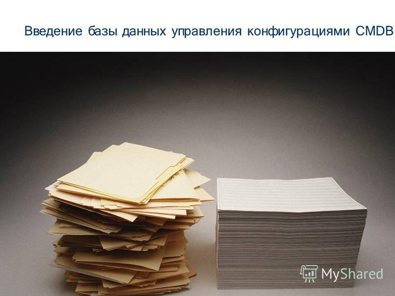 Введение базы данных управления конфигурациями CMDB