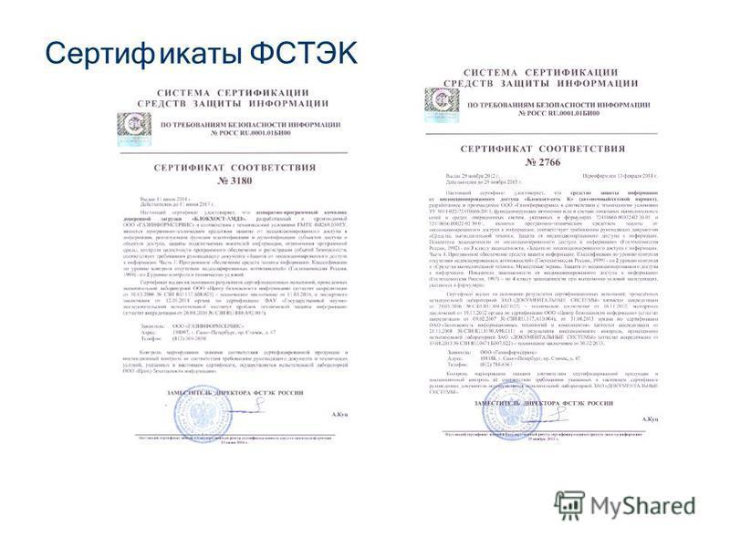 Сертификаты ФСТЭК