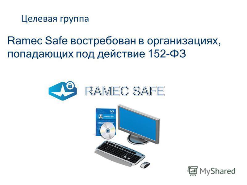 Целевая группа Ramec Safe востребован в организациях, попадающих под действие 152-ФЗ