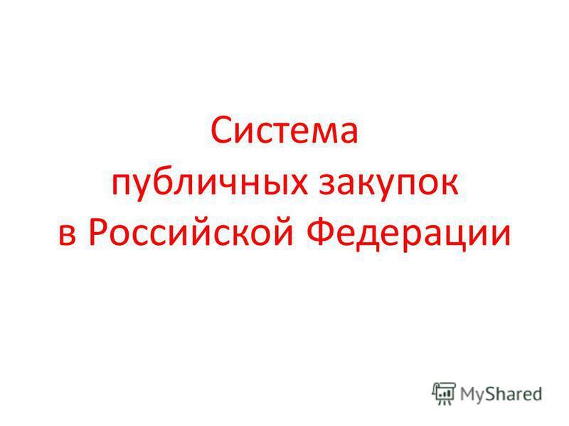 Система публичных закупок в Российской Федерации