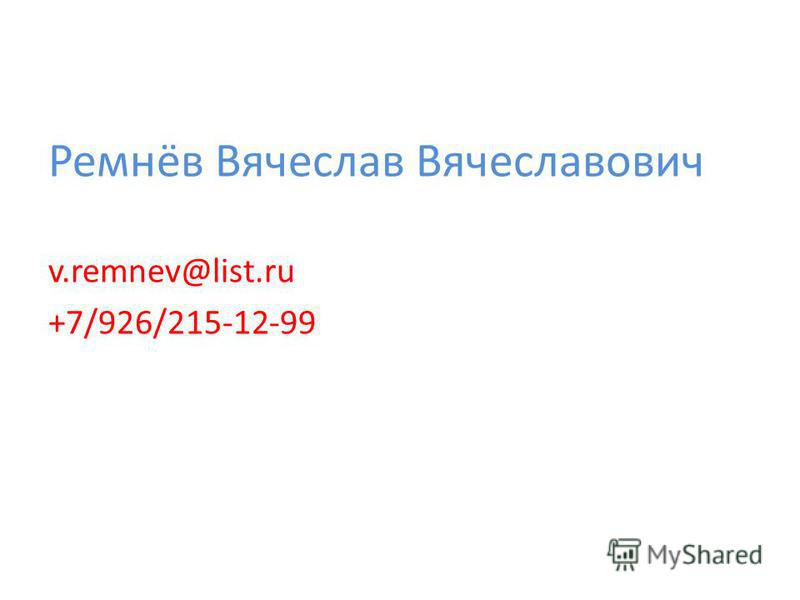 Ремнёв Вячеслав Вячеславович v.remnev@list.ru +7/926/215-12-99