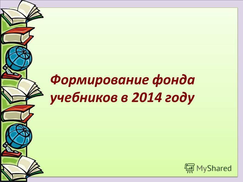 Формирование фонда учебников в 2014 году