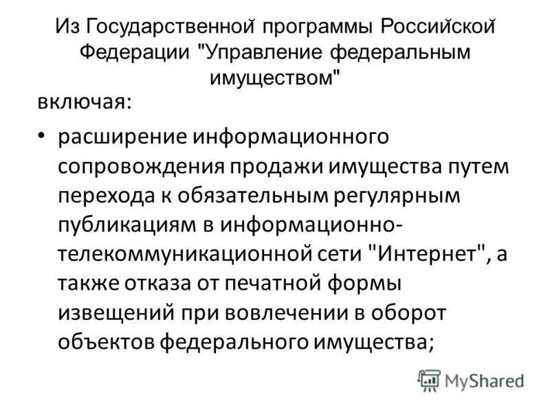 Из Государственнои ̆ программы России ̆ соки ̆ Федерации