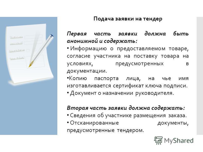 Подача заявки на тендер Первая часть заявки должна быть анонимной и содержать: Информацию о предоставляемом товаре, согласие участника на поставку товара на условиях, предусмотренных в документации. Копию паспорта лица, на чье имя изготавливается сер