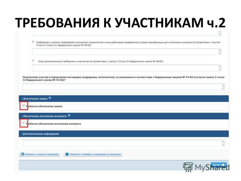 ТРЕБОВАНИЯ К УЧАСТНИКАМ ч.2