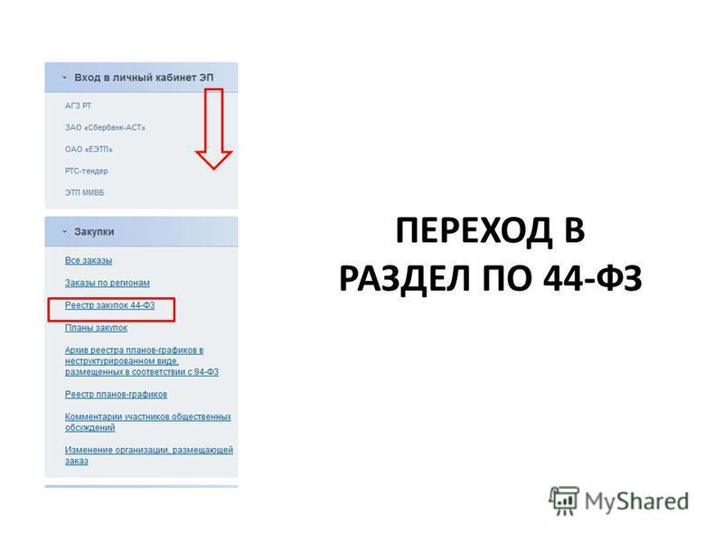 ПЕРЕХОД В РАЗДЕЛ ПО 44-ФЗ