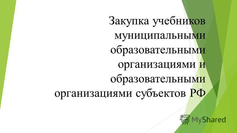 Закупка учебников муниципальными образовательными организациями и образовательными организациями субъектов РФ