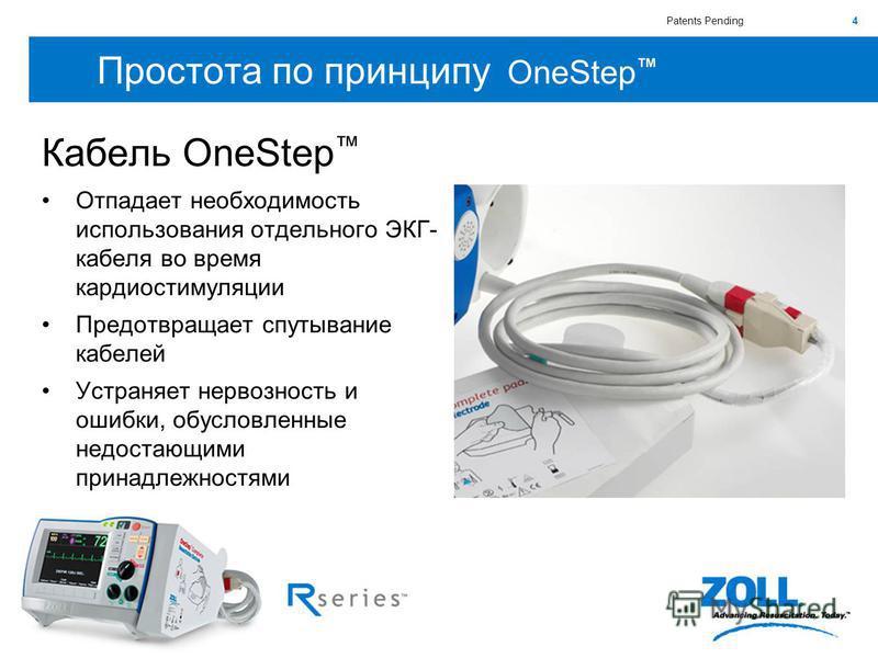 4 Кабель OneStep Отпадает необходимость использования отдельного ЭКГ- кабеля во время кардиостимуляции Предотвращает спутывание кабелей Устраняет нервозность и ошибки, обусловленные недостающими принадлежностями Patents Pending