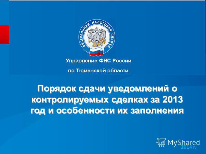 Порядок сдачи уведомлений о контролируемых сделках за 2013 год и особенности их заполнения 2014 г.