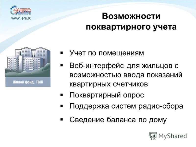 Возможности поквартирного учета Учет по помещениям Веб-интерфейс для жильцов с возможностью ввода показаний квартирных счетчиков Поквартирный опрос Поддержка систем радио-сбора Сведение баланса по дому