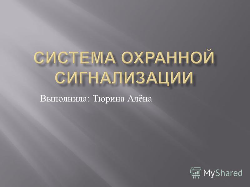 Выполнила : Тюрина Алёна