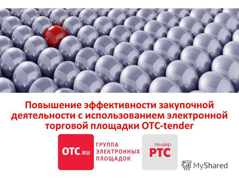 Повышение эффективности закупочной деятельности с использованием электронной торговой площадки OTC-tender