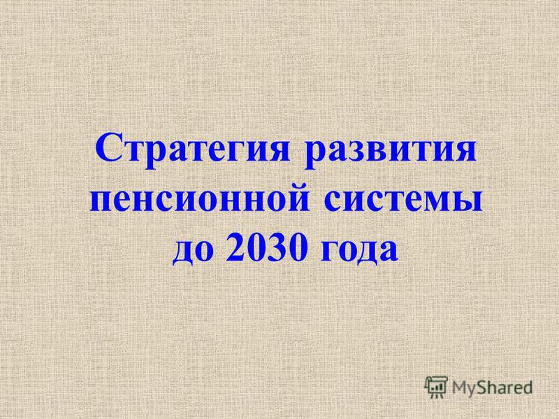 Стратегия развития пенсионной системы до 2030 года
