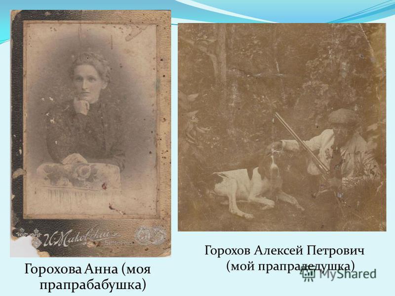 Горохова Анна (моя прапрабабушка) Горохов Алексей Петрович (мой прапрадедушка)