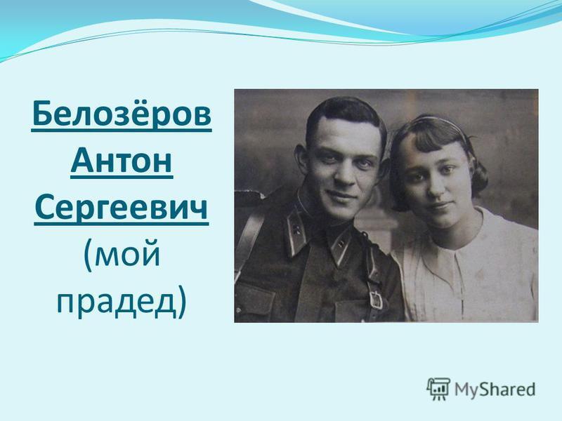 Белозёров Антон Сергеевич (мой прадед)