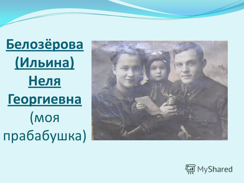 Белозёрова (Ильина) Неля Георгиевна (моя прабабушка)