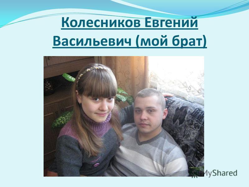Колесников Евгений Васильевич (мой брат)