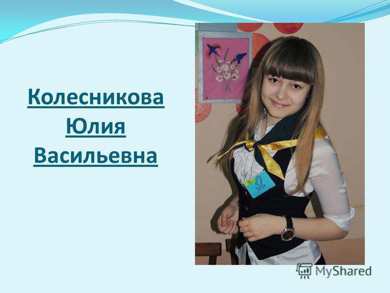 Колесникова Юлия Васильевна